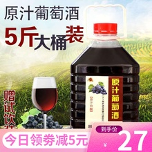 农家自gl葡萄酒手工nn士干红微甜型红酒果酒原汁葡萄酒5斤装