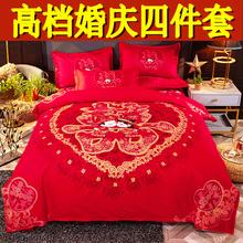 纯棉婚庆四件套大红色全棉gl9罩床裙式nn婚床单被套床上用品
