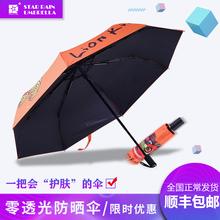 STAR RAIgl5 碳纤骨nh三折叠晴雨伞两用便捷醒狮图案正品包邮
