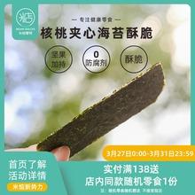 米惦 gl 核桃夹心ba即食宝宝零食孕妇休闲片罐装 35g
