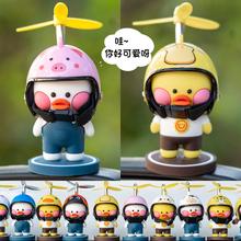网红汽gl摆件破风鸭de车可爱中控(小)黄鸭车载饰品竹蜻蜓头盔鸭