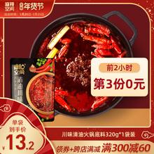 麻辣空gl川味清油3po正宗四川特产麻辣烫家用厨房调味料