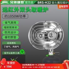 BRSglH22 兄po炉 户外冬天加热炉 燃气便携(小)太阳 双头取暖器