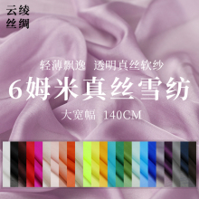 『云绫gl纯色6姆米po纺纱桑蚕丝绸口罩汉服装内里衬布料面料