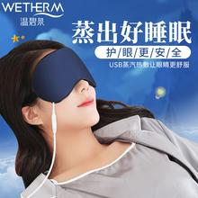 温碧泉艾绒热glUSB充电po女遮光睡觉护眼缓解眼疲劳/