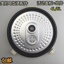 美的电饭煲配件密封圈内盖板MB-FS40gl17C/Fpo011密封圈防溢垫