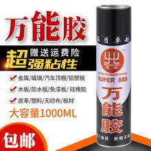 贴壁纸gl纸专用胶水po能液体手工喷胶塑料地板瓷砖防水耐高温