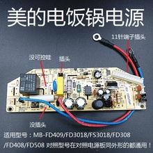 美的电饭锅电源板MB-gl809-VpoD418/FS306/FS406/FS5