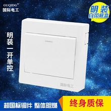 家用明gl86型雅白po关插座面板家用墙壁一开单控电灯开关包邮