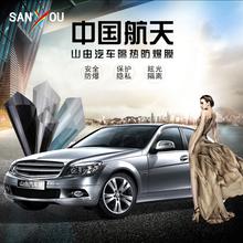 中国航glSANYOwy贴膜玻璃防爆膜隔热膜全车膜太阳膜汽车防爆膜