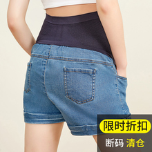 孕之彩gm妇裤202m8新式简约休闲牛仔短裤无痕托腹高腰外出裤子