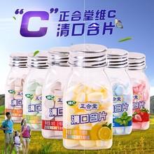1瓶/gm瓶/8瓶压fu果含片糖清爽维C爽口清口润喉糖薄荷糖果