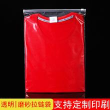 厂家直销包装袋服装拉链gm8透明塑料yl厚自封袋50个一捆包邮