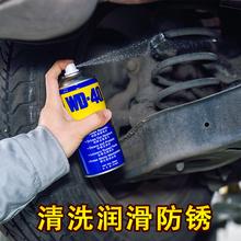 wd一gm0除锈润滑lm0车窗润滑剂dw40防锈油w40润滑w-40d-40