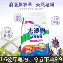 正品3gm2斤洗衣粉lm香柔软低泡发促销家庭装包邮批�l