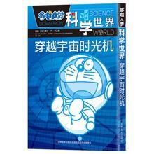 穿越宇gm时光机/哆nt科学世界 (日) 藤子・F・不二雄漫画,日本图书籍类关于