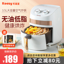 Koogmy家用新式nt智能多功能无油烟薯条机电炸锅特价