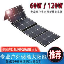 松魔1gn0W太阳能hm折叠包便携大功率60W/100W/300W户外移动电源锂