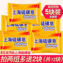 [gnk8]5块装上海硫磺皂 面部洗