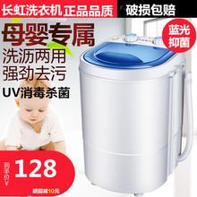 长虹XgnB30-8ed迷你洗衣机(小)型婴宝宝宿舍家用半全自动带甩干脱水