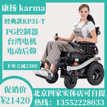 康扬电gn轮椅KP-ed老的残疾的老年家用智能全自动车进口PG控制器