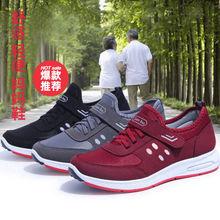 202gn春季安全健ed老年妈妈鞋休闲运动鞋防滑老的鞋男女情侣鞋