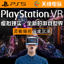 索尼Vgn PS5 sf PSVR二代虚拟现实头盔头戴式设备PS4 3D游戏眼镜
