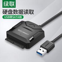 绿联usb转sata硬盘数据线连接线usb转go19口硬盘ar5笔记本电脑3.5