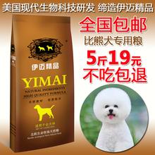 狗粮2.5kg比熊犬狗粮泰迪go11美京巴ar粮5斤犬主粮宠物食品