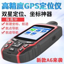 高档北go手持gpsfc手持机户外导航仪经纬度GPS定位仪坐标测亩