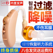 一秒无go隐形老的耳fd正品中老年专用耳机
