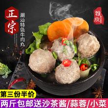 广东潮汕手打牛肉丸牛go7丸特产丸fd材舌尖美食500克包邮