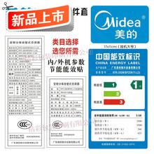 美的空调全套标签go5纸内外机fd能效节能标识商标不干胶现货