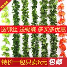 仿真绿go绿萝藤条长fw草管道装饰客厅空调装饰葡萄叶下水管