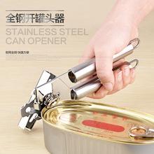 不锈钢go头开罐器简ou罐头刀瓶起子德国多功能厨房工具