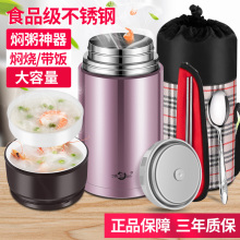 浩迪焖go杯壶304ai保温饭盒24(小)时保温桶上班族学生女便当盒