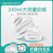 Nangobebe宝en婴儿戒奶断奶神器易拆洗240ml仿母乳设计防胀气