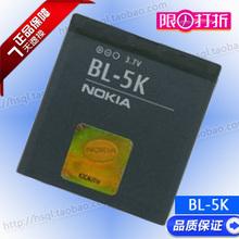 诺基亚BL-5K原装电池go985 NseNOKIA C7电池 C7-00 x7