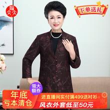 福太太go老年春秋式se松休闲女式妈妈装风衣奶奶外套183041