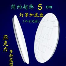 包邮lgo0d亚克力oc外壳 圆形吸顶简约现代卧室灯具配件套件