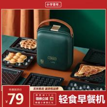 [gosbase]小宇青年早餐机多功能三明
