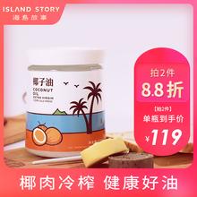 ISLgoNDSTOei岛故事椰子油海南冷压榨食用烘焙生酮护肤护发650ml