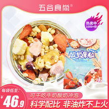 五谷食go酸奶大果粒er餐即食速食营养宝宝早餐干吃冲饮