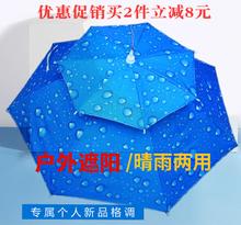 头戴式go鱼伞双层斗er防雨风太阳伞防紫外线遮阳帽头戴伞