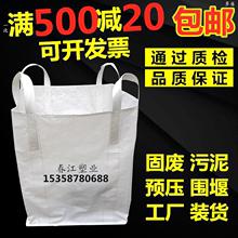 吨袋吨go袋1吨吨包in吨预压袋污泥袋太空袋全新吨包吨袋