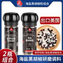 海盐研go器2瓶普罗in料黑胡椒盐西餐牛排迷迭香调料