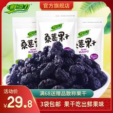 【鲜引go桑葚果干3zi08g】果脯果干蜜饯休闲零食食品(小)吃