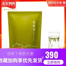 竹叶青茶叶2020年茶峨眉高go11绿茶特zi自饮袋装100g包邮