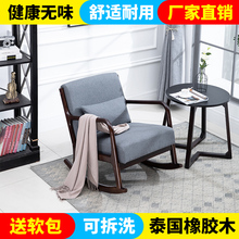 北欧实go休闲简约 zi椅扶手单的椅家用靠背 摇摇椅子懒的沙发