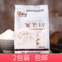 新良面go粉高精粉披ge面包机用面粉土司材料(小)麦粉